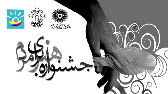 """انعکاس خبرى """"جشنواره هنر براى مردم"""" در خبرگزارى تسنیم"""
