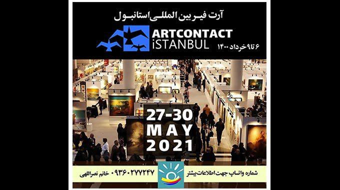 فراخوان آرت فير ARTCONTACT هنرهاى تجسمى استانبول